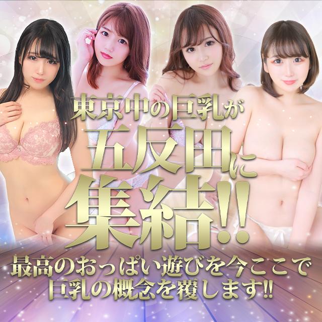 五反田 巨乳風俗【ウルトラファンタジー】